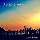サンセットのうた/Love Samba DEES
