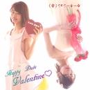 Happy Date Valentine/そよなほまれ