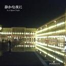 静かな夜に/POSSO164