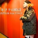キヲクの時計 (feat. TAK-Z)/唐澤有弥