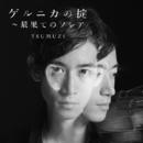 ゲルニカの掟~最果てのソレア (リマスター盤)/TSUMUZI