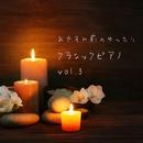 おやすみ前のゆったりクラシックピアノ vol.3/Natural Healing