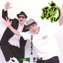 あばれ馬 (feat. BAMIUDA & マオー)/SOUND TERRO RIDDIM