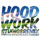 HOOD WORK (STUDIO 8 REMIX) [feat. HIBIKILLA & ポチョムキン aka Freaky 随喜]/C.H.I.N.O.