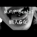 M.F.P Beats1/蝋人G女