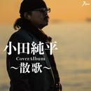 CoverAlbum ~散歌~ 【DISC A】/小田純平