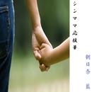 シンママ応援華/朝日奈 藍