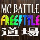 フリースタイル・ラップ道場『白帯 Beats』/MC バトル・ハイスクール