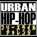 『Urban HipHop』 Freestyle Rap Battle Challenge -Lesson 1-/MC バトル・ハイスクール