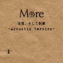 追憶、そして剥離 (Acoustic Version)/More