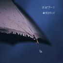 傘をひらいて/オリビアーナ