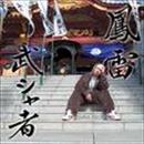 武シャ者/鳳雷