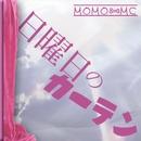 日曜日のカーテン/MOMO-MC