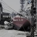 NORTH EAST COMPLEX part 3.11/楽団ひとり & KICK-O-MAN