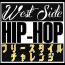 『West Side HipHop』 Freestyle Rap Battle Challenge -Lesson 1-/MC バトル・ハイスクール