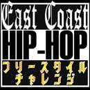 『East Coast HipHop』 Freestyle Rap Battle Challenge -Lesson 1-/MC バトル・ハイスクール