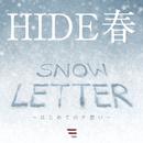 SNOW LETTER ~はじめての片想い~/HIDE春