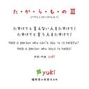た・か・ら・も・の III/yuki