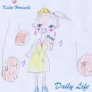 Daily Life/堀内恵子
