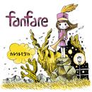 fanfare/カトウトモタカ