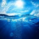 壮大なスケール/HARASHOW