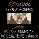 シミッタレブルース (Remix) [feat. MAC ASS TIGGER, ARI, MC松島 & 土竜asNason]/DJ43FOOL