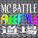 フリースタイル・ラップ道場『黄帯 Beats』/MC バトル・ハイスクール