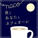 夜とあなたとカフェオーレ/naco