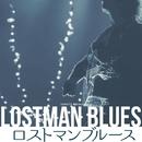 ロストマンブルース/沖野晃司