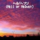 ヘル/ヘブン(Hell or Heaven)/黒崎さやか