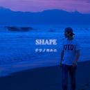 ナツノヨルニ/SHAPE