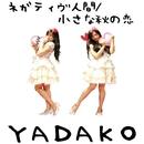 ネガティヴ人間/YADAKO