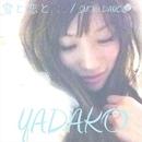 雪と恋と…/YADAKO