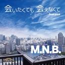 会いたくても会えなくて (feat. yuui)/M.N.B.