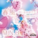 春風 ~想いをのせて~ (feat. yuui)/M.N.B.