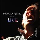 FOLK GALA SQUARE Prelude LIVE - 伊藤雄希 -/伊藤雄希