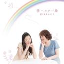 夢へのかけ橋/櫻井麻那 & ゆう子
