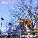 桜色の雨/ノーウェイズ