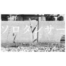 ソロダンサー/ミズノミカ