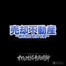 売却不動産 ~株式会社伍代 社歌~/オリンポス16闘神