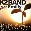 歌うたいのバラッド (K2BAND Ver.) [feat. Emilly]/K2BAND
