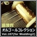 高音質オルゴールコレクションVol.107 フォー ウェディング2/高音質オルゴールコレクション