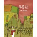 再勇記/TANEBI
