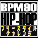 『BPM90 ONLY』 Freestyle Rap Battle Challenge -Lesson 1-/MC バトル・ハイスクール