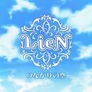 つながりの空/LieN―リアン―