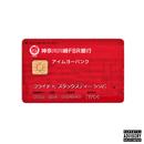 I'm Yo Bank (REMIX) [feat. Staxx T & CIMBA]/KOWICHI