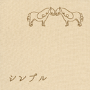 シンプル/細井タカフミ