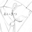 あいさつ/John Masa