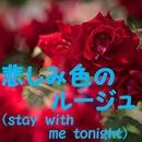 悲しみ色のルージュ ~stay with me tonight~/三十郎