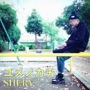 ユメノカチ/SHERY